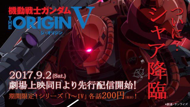 ついにシャア降臨!『機動戦士ガンダム THE ORIGIN ルウム編 V』が9月2日(土)劇場上映同日より先行配信開始!