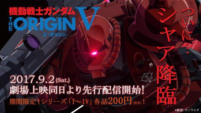 20170901-ORIGINV-title.jpg