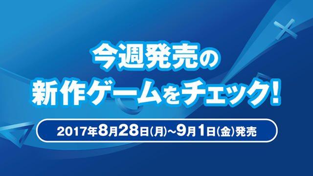 今週発売の新作ゲームをチェック!(PS4®/PS Vita 8月28日~9月1日発売)