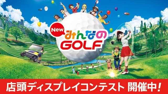『New みんなのGOLF』ディスプレイコンテスト開催中!