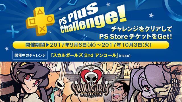 20170906-psplus-38.jpg