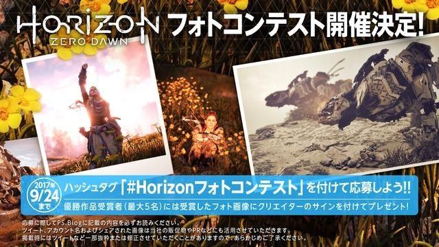 20170911-horizon-02.jpg