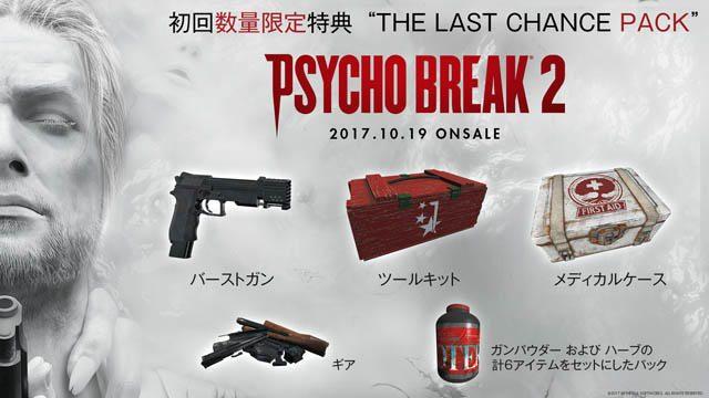 20170912-psychobreak2-10.jpg