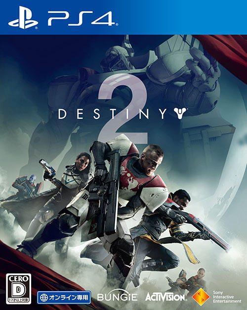 20170913-destiny2-01.jpg