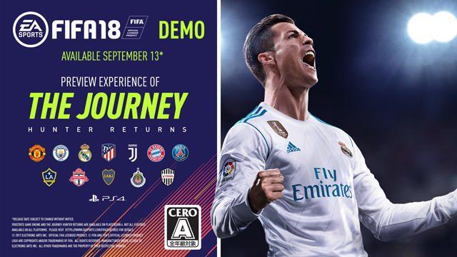 PS4®『FIFA 18』本日9月13日より無料体験版が配信開始!