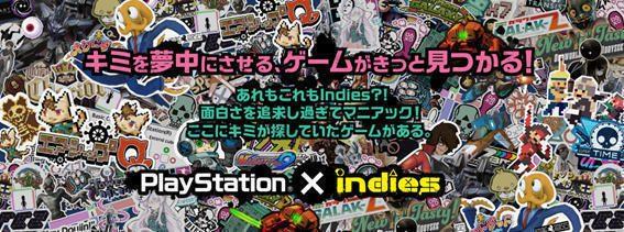20170913-indies-01.jpg
