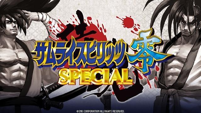 最後のNEOGEO作品『サムライスピリッツ零SPECIAL』が本日PS4®/PS Vitaに初登場!