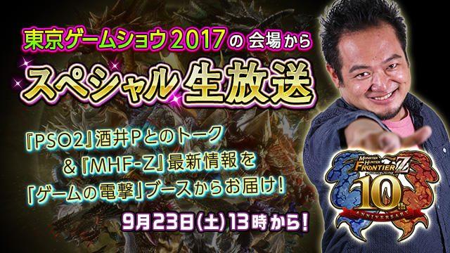 さまざまなイベントが実施中の『モンハンF』! 9月23日はTGS会場から『PSO2』酒井Pとの生放送をお届け!