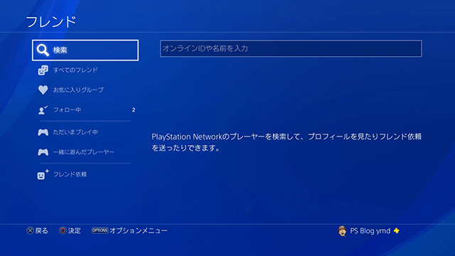 20170915-ps4-02.png