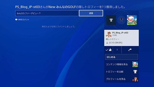 20170915-ps4-14.png