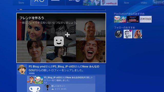 ゲームライフがさらに充実! フレンド機能でたくさんのユーザーとつながろう【PS4®をもっと楽しく!】