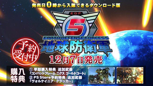 12月7日発売『地球防衛軍5』DL版の予約受付中!『デジタルプレミアムエディション』はシーズンパスが付属!