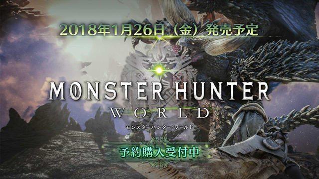 『モンスターハンター:ワールド』DL版の予約開始! PS Storeで予約して発売日0時からプレイしよう!!