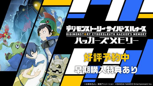 デジモンシリーズ『ハッカーズメモリー』DL版の予約受付開始! 専用特典はコスチュームとカスタムテーマ!