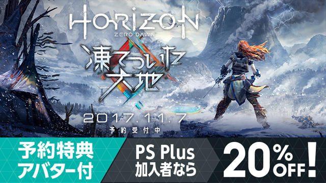 『Horizon Zero Dawn』拡張コンテンツ「凍てついた大地」の日本国内発売が11月7日に決定! 予約受付開始!