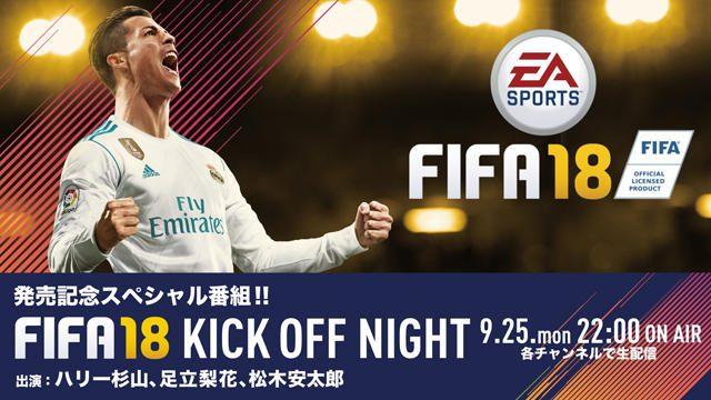 本日9月25日22時より『FIFA 18』発売記念スペシャル番組が生配信! 明日26日よりアーリーアクセス開始!