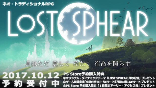 20170925-lostsphear-18.png