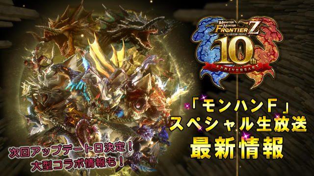 アップデートや『Fate/EXTELLA』コラボが11月1日に決定! 東京ゲームショウで発表された『モンハンF』情報