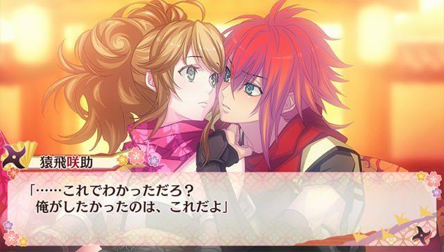 「忍び」な恋の終着点は想い人との結婚! 乙女ゲーム『忍び、恋うつつ ― 甘蜜花絵巻 ―』まもなく発売!