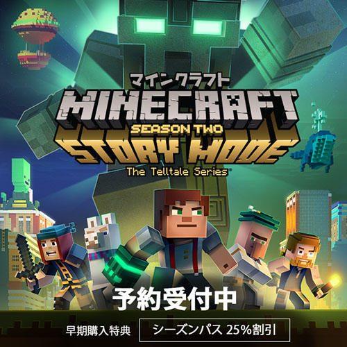 20170928-minecraftstory-01.jpg