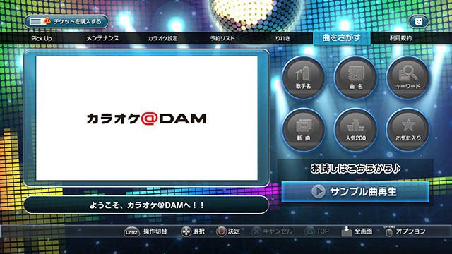 """手軽に""""おうちカラオケ""""を楽しめる『カラオケ@DAM for """"PlayStation 4""""』10月の無料サンプル曲はコレだ!"""
