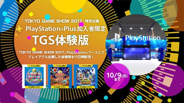 「東京ゲームショウ2017」プレイステーション®ブースで遊べた3作品の体験版をPS Plus加入者限定で本日配信!