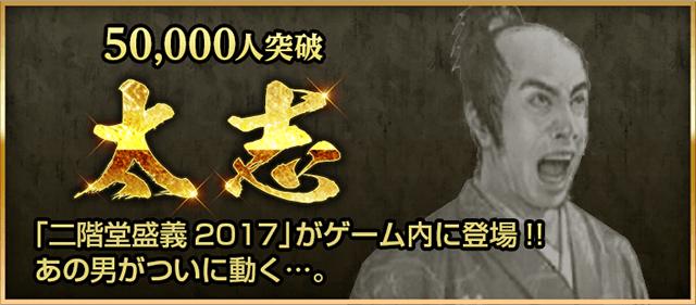 20170929-taishi-43.png
