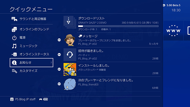 20171003-ps4-07.png