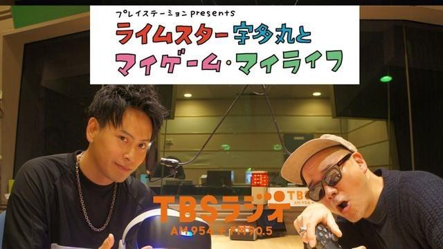 PS公式ラジオ番組『ライムスター宇多丸とマイゲーム・マイライフ』10月7日のゲストは「山下健二郎」!