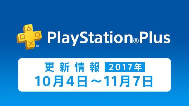 PS Plus 2017年10月提供コンテンツ情報! フリープレイに『MGSV:TPP』!『デッドライジング』は100円に!