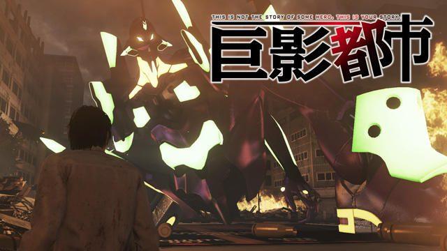 プレイヤーの数だけ生き方がある!『巨影都市』を生き抜くためのシステムを紹介!!【特集第2回/電撃PS】