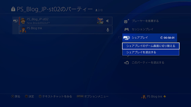 20171010-ps4-19.png