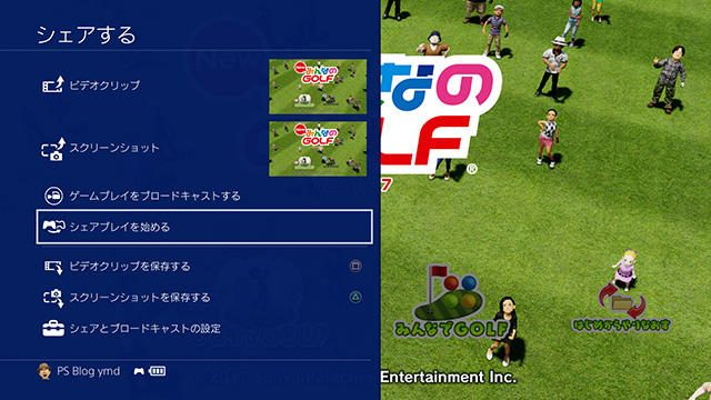 ゲームのプレイや映像を手軽に共有。シェア機能でゲーム体験がさらに広がる!【PS4®をもっと楽しく!】
