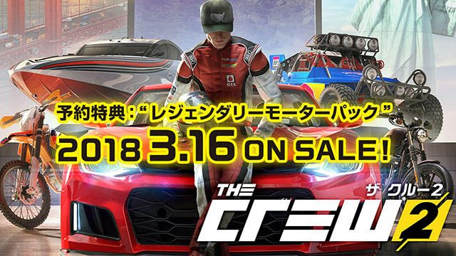 2018年3月16日発売『ザ クルー2』DL版の予約受付開始! ゴールド版には最大3日間の先行アクセス権が付属!