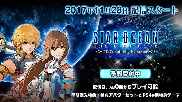 11月28日、『スターオーシャン4』の4K&フルHDリマスター版が配信決定! 本日よりPS Storeで予約受付開始!