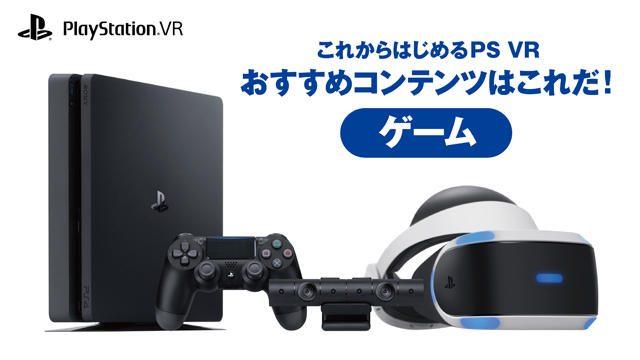 【これからはじめるPS VR】おすすめコンテンツはこれだ!【ゲーム編】