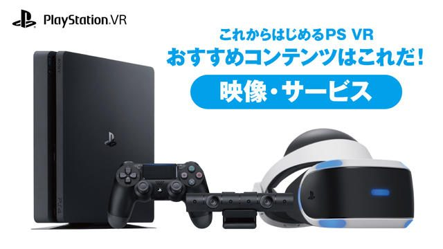 【これからはじめるPS VR】おすすめコンテンツはこれだ!【映像・サービス編】