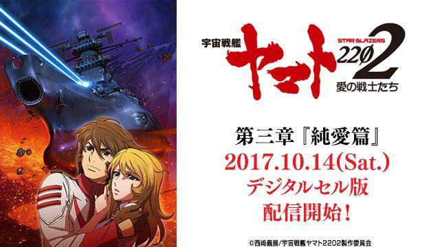 10/14劇場イベント上映同日より『宇宙戦艦ヤマト2202 愛の戦士たち』第三章が、デジタルセル版で配信開始!