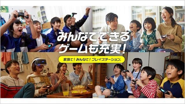 遊ぼう。家族で! みんなで! 「コンセプトムービー ぼくらの真ん中にPS4®篇」本日公開!