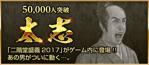 20171020-taishi-46.png