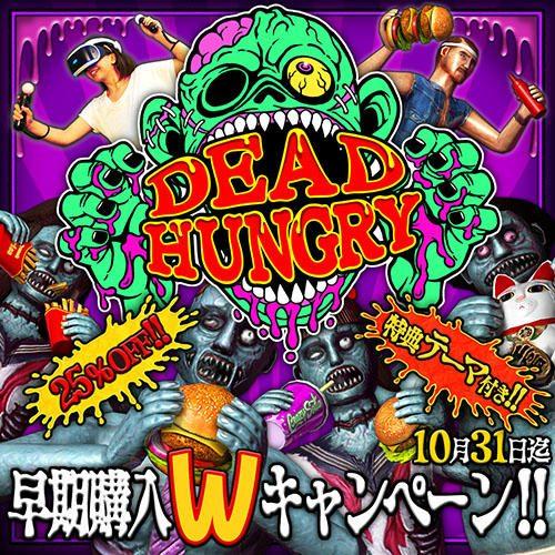20171025-deadhungry-02.jpg