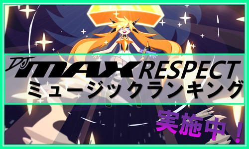 20171026-djmaxrespect-09.jpg