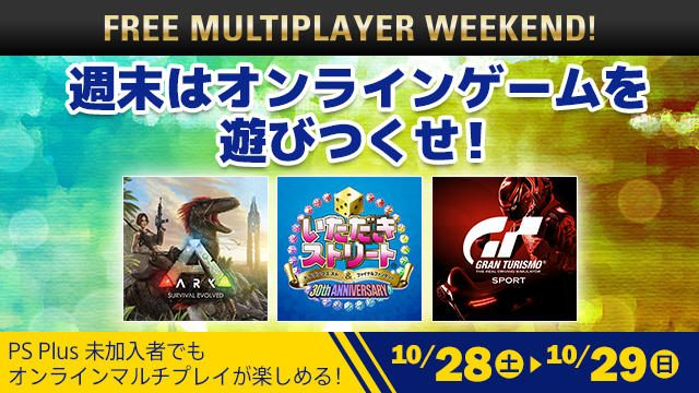 2日間限定! 最新作もマルチプレイできる! 今週末10月28日・29日に「FREE MULTIPLAYER WEEKEND」を開催!