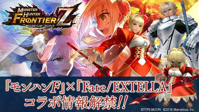 『Fate/EXTELLA』コラボの開催&新たな辿異種が登場! 11月1日の実施が迫る『モンハンF』アップデート情報
