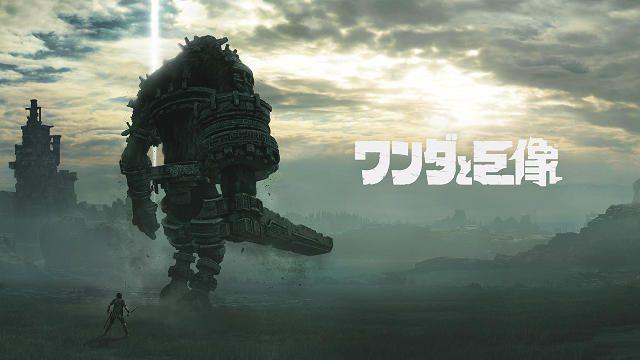 PS4®用『ワンダと巨像』、2018年2月8日より日本国内にて発売決定!