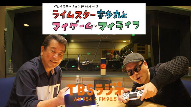 PS公式ラジオ番組『ライムスター宇多丸とマイゲーム・マイライフ』11月4日のゲストは「加山雄三」!