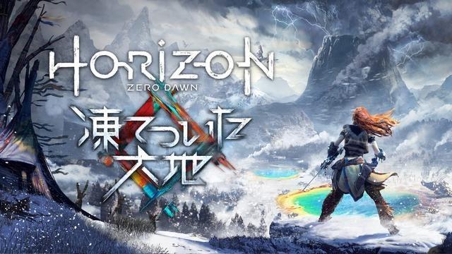 『Horizon Zero Dawn』拡張コンテンツ「凍てついた大地」本日配信スタート! 探索の舞台は極寒の大地へ