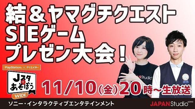 結&ヤマグチクエストがプレゼン大会! 公式ニコ生番組「Jスタとあそぼう:ワイド」11月10日20時より放送!