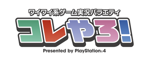 20171109-ps4-01.png