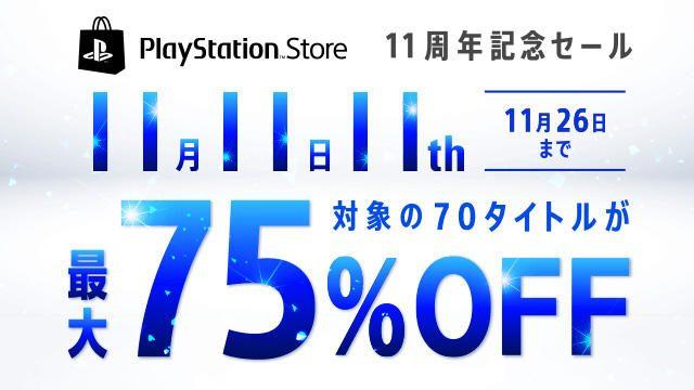 PS Storeは11月11日で11周年! 「PlayStation™Store 11周年記念セール」を開催!